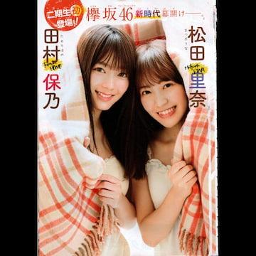 田村保乃&松田里奈 グラビア(欅坂46)