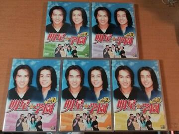 台湾ドラマDVD-BOX「明星★学園 明星学園」BOX1&2巻10枚セットF4