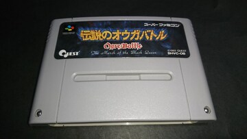 SFC 伝説のオウガバトル / スーパーファミコン