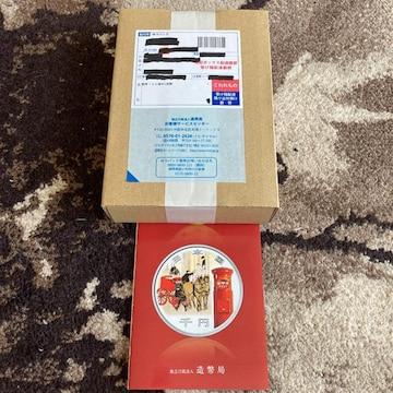 郵便制度150周年記念千円銀貨幣プルーフ貨幣セット