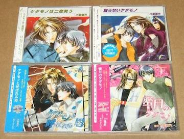 CD ケダモノシリーズ 全6作品+非売品CD 全2枚