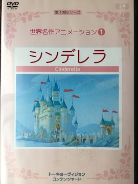 DVD 【シンデレラ】世界名作アニメーション�@