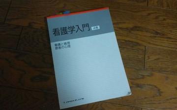 看護学入門4巻 メヂカルフレンド社 定価1600円