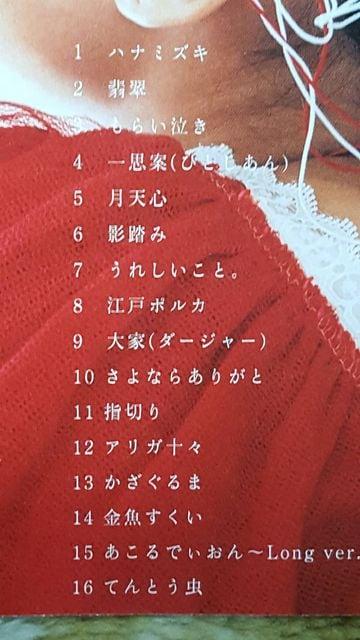 一青窈 BESTYO ベスト < タレントグッズの