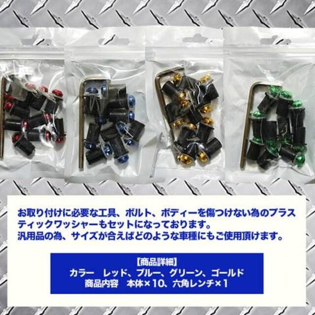 汎用ウェルナット5�o 10個セット アルミボルトスクリーンボルト < 自動車/バイク