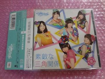 AKB48 重力シンパシー10 素敵な三角関係 CD+DVD