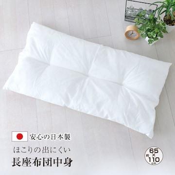 長座布団 中身 日本製 約60×110cm お昼寝 ごろ寝マット 国産品