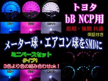 保証付■bB NCP メーター/エアコン球をSMD(タイプ2)3色より