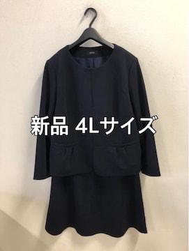 新品☆4Lノーカラースカートスーツ 紺 お仕事に☆d221
