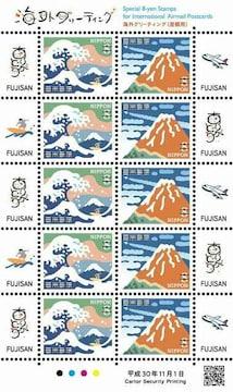 8円切手 海外グリーティング差額用 富士山