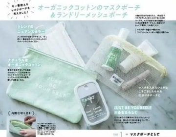 with雑誌付録★B:IMNG by BEAMS★サステナマスクポーチセット★
