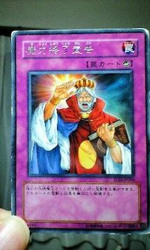 遊戯王【罠魔力終了宣告】