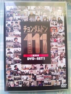 チョンダムドン 111  �@    DVD 3枚組