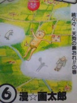 【送料無料】珍遊記 全6巻完結セット【実写映画化コミック】