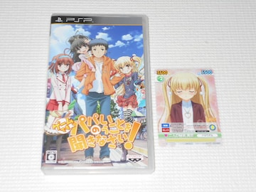 PSP★ゲームでも、パパのいうことを聞きなさい! カード付