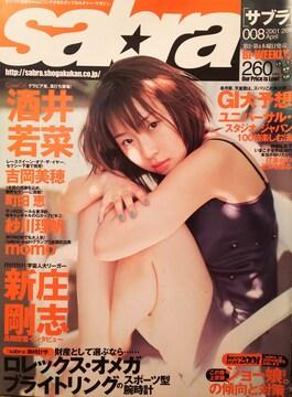 酒井若菜・町田恵【sabra】2001.4.26号ページ切り取り