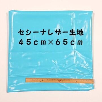 【難有り】セシーナレザー 合皮 生地 45×65 水色 布 ハギレ