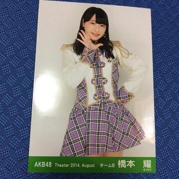 AKB48 橋本耀 2014.August 生写真