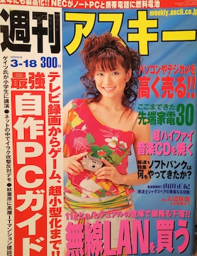 乙葉・嘉門達夫・小宮山悟【週刊アスキー】2003年3月18日号