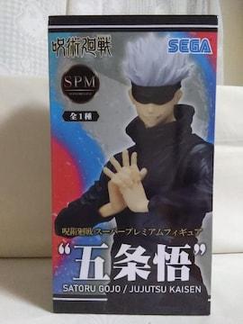 呪術廻戦スーパープレミアムフィギュア 五条悟