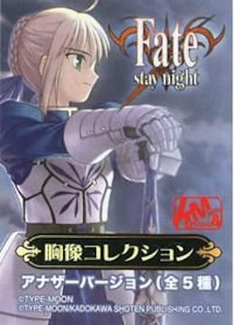 Fate/stay night 胸像コレクション 限定アナザーバージョン