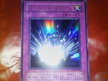 遊戯王 タッグフォース4 特典カード リグレットリボーン