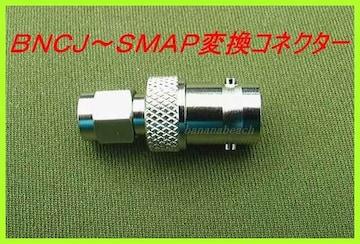 BNCJ−SMAP変換コネクター新品