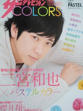 二宮和也★ザテレビジョンCOLORS★vol.6