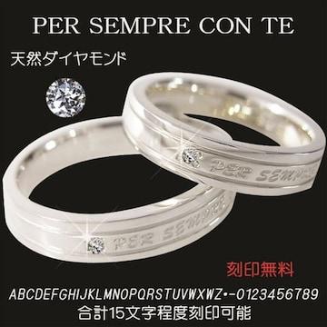 誕生日プレゼントに本物ダイヤペアリング刻印無料