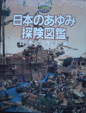 日本の歩み、探検図鑑/日本の歴史編 中古品!!