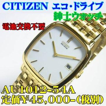 新品 シチズン エコ 紳士 AU1012-54A 定価\45,000-(税別)