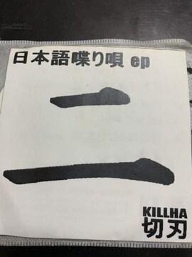 切刃 日本語喋り唄 ep 二 demo 唾奇 激レア