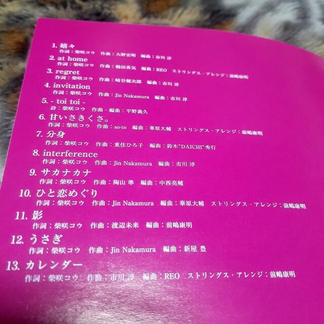 《柴咲コウ/嬉々》【CDアルバム】 < タレントグッズの