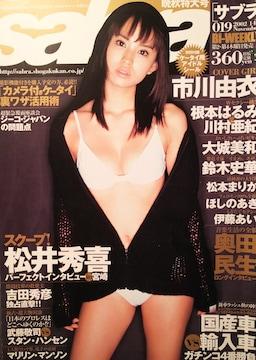鈴木史華・大城美和…【sabra】2002年11月14日号ページ切り取り