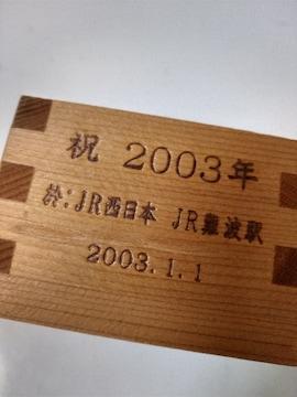 JR難波駅 升 2003.1.1  中古