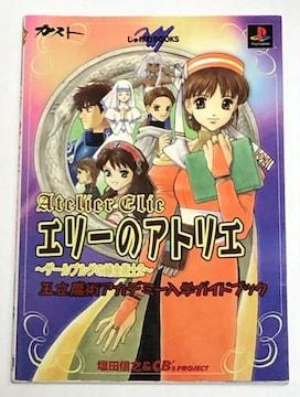 エリーのアトリエ 〜ザールブルクの錬金術師2〜 ガイドブック