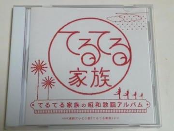 CD[歌謡/オムニバス]てるてる家族の昭和歌謡アルバム