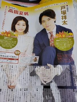 A.B.C.-Z戸塚翔太切り抜き