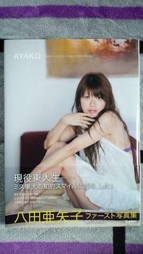 〓八田亜矢子写真集「AYAKO」直筆サイン入り〓