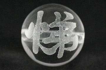 ☆天然水晶12mm☆八犬伝☆漢字ビーズ「悌」☆1個