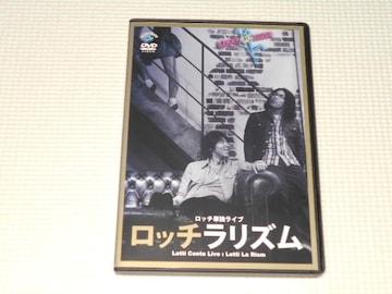 DVD★ロッチ単独ライブ ロッチラリズム