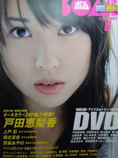 [本] ボム(2007年6月号)No.328(戸田恵梨香/石原さとみ/上戸彩)  < タレントグッズの