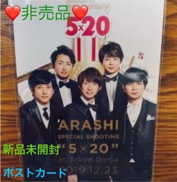 新品未開封☆嵐 5×20 劇場限定★数量限定ポストカード�@