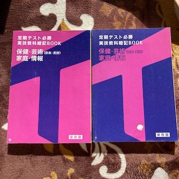 進研ゼミ高校講座 定期テスト必勝 実技教科暗記BOOK 保存版
