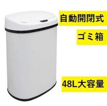 ★送料無料★ 48L ゴミ箱 自動開閉 電池式 白 他色有