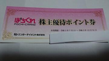 ぽちくれ UFOキャッチャー 5000円券 送料無料