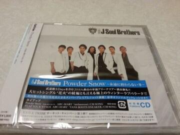 三代目JSoulBrothers Powder Snow〜永遠に終わらない冬〜