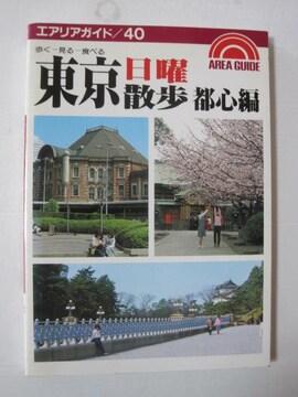 東京日曜散歩 都心編 歩く—見る—食べる (エアリアガイド 40)