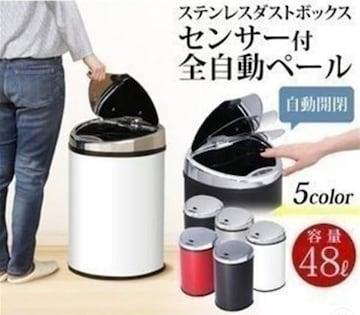 ★送料無料★ 48L アイリスプラザ 自動ゴミ箱 黒 他色有