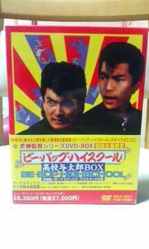 ビーバップハイスクール高校与太郎BOX 初回限定版